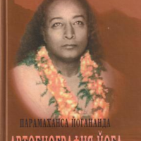 «Автобиография йога» Парамаханса Йогананда
