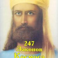 «247 Законов Космоса Эль Мории»
