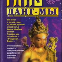 «Глаз данг-мы» Духовная практика Агни Йоги