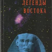 Космические легенды Востока