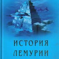 История Лемурии и Атлантиды