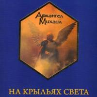 На крыльях Света. Послания надежды и вдохновения от Архангела Михаила