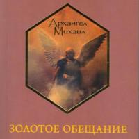 Золотое обещание. Послания Архангела Михаила