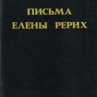 Письма Елены Рерих