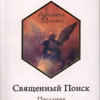 Священный Поиск. Послания Архангела Михаила