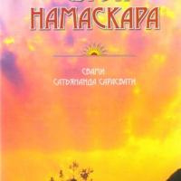 «Сурья намаскара» Свами Сатьянанда Сарасвати