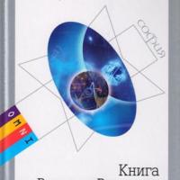 Книга Великих Вопросов