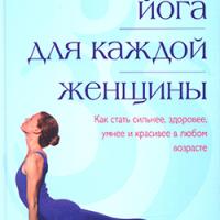 Йога для каждой женщины