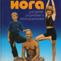 Йога для детей, родителей и преподавателей