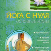 «Йога с нуля» основные асаны