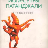«Йога-Сутры Патанжали» Прояснение Б.К.С.Айенгар