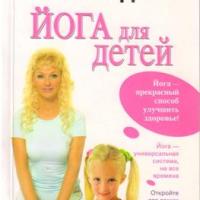 «Йога для детей» Наталия Правдина