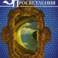Зеркало Просветления